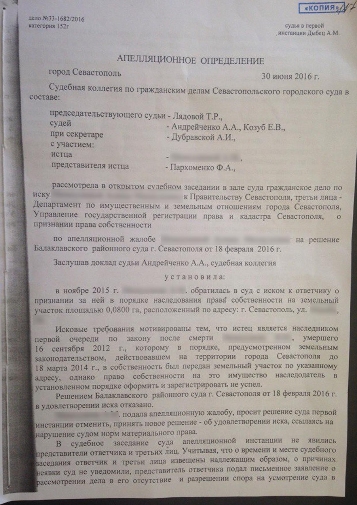 Признание права собственности на земельный участок ответчик